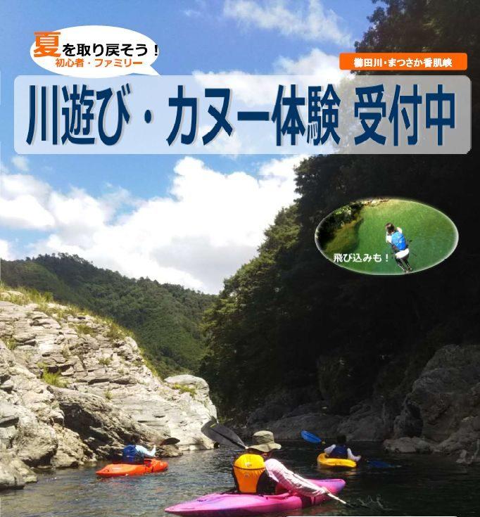 川遊びカヌー体験