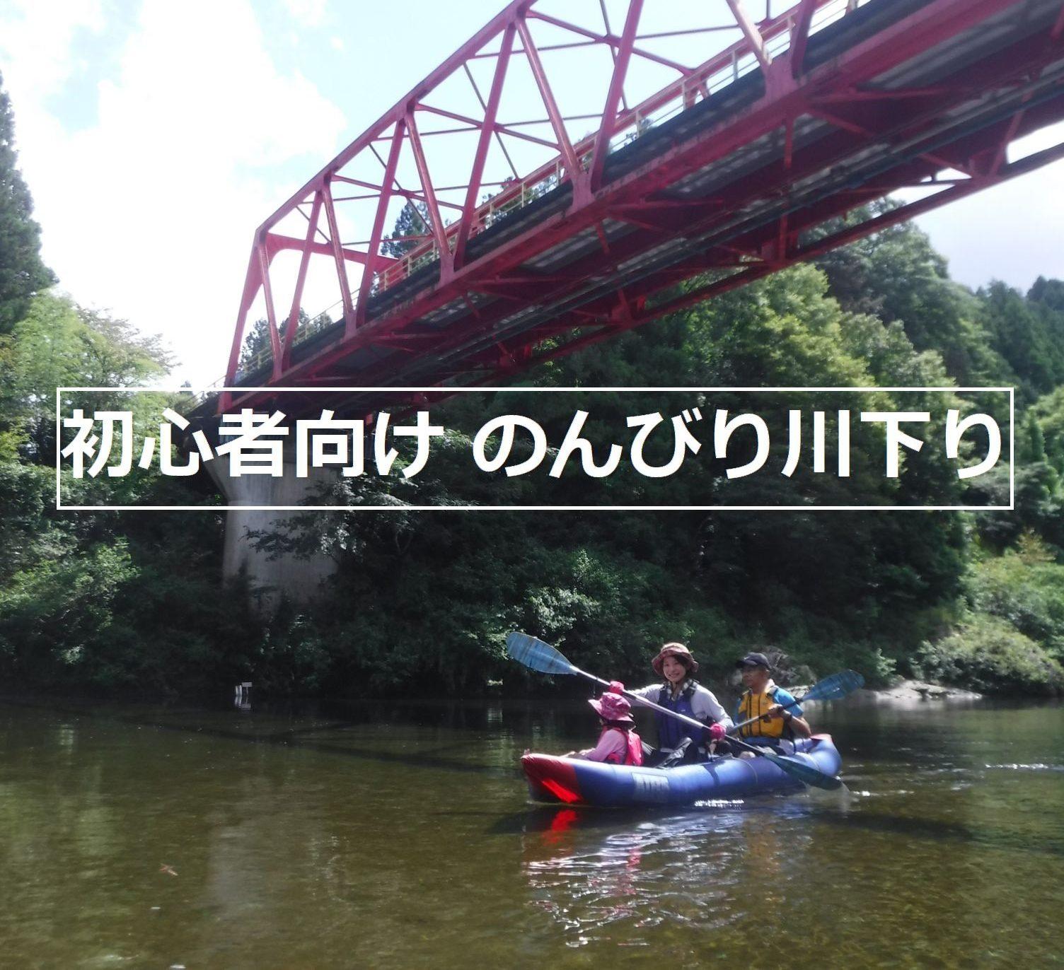 初心者向けのんびり川下り